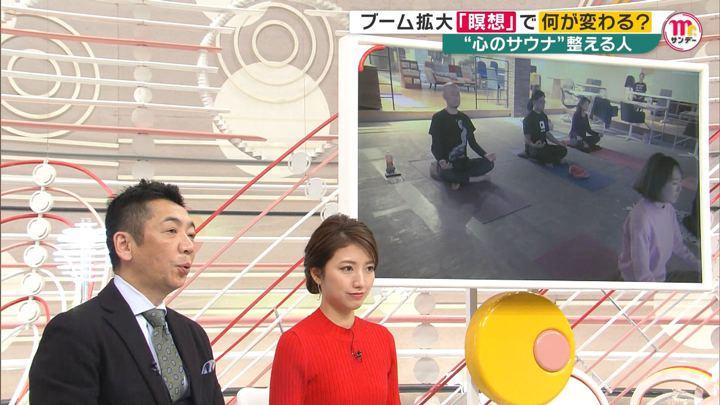 2020年01月19日三田友梨佳の画像16枚目
