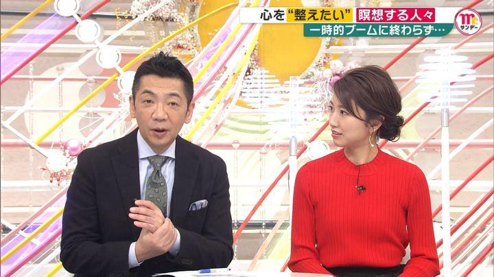 2020年01月19日三田友梨佳の画像17枚目
