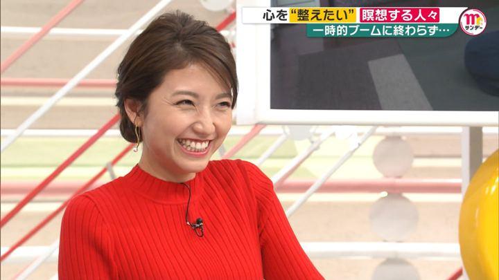 2020年01月19日三田友梨佳の画像18枚目