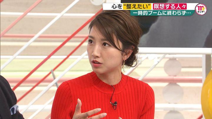 2020年01月19日三田友梨佳の画像21枚目