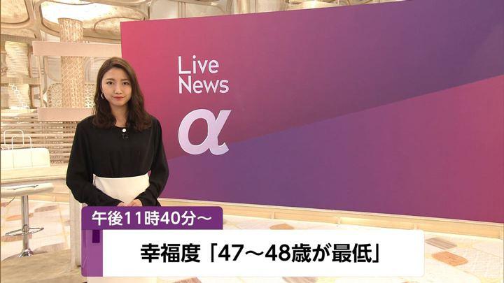 2020年01月20日三田友梨佳の画像01枚目