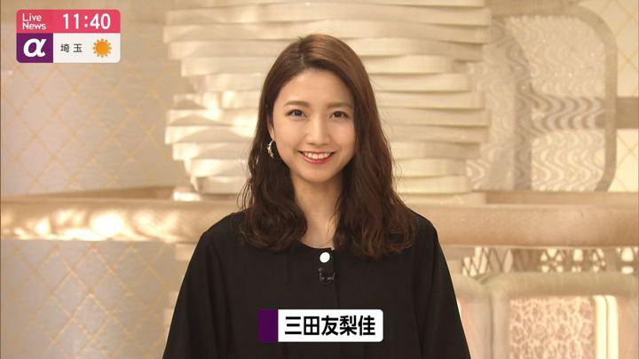 2020年01月20日三田友梨佳の画像04枚目