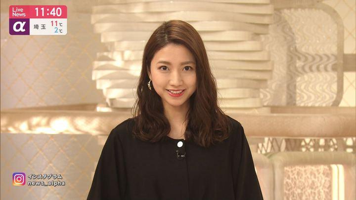 2020年01月20日三田友梨佳の画像05枚目