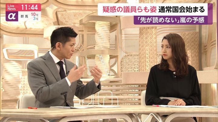 2020年01月20日三田友梨佳の画像10枚目