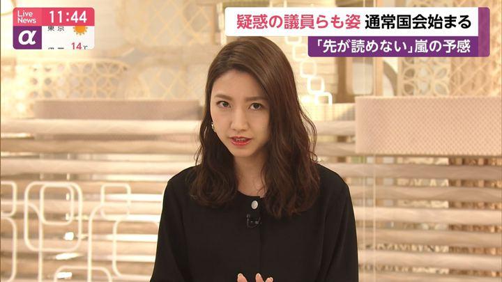 2020年01月20日三田友梨佳の画像11枚目