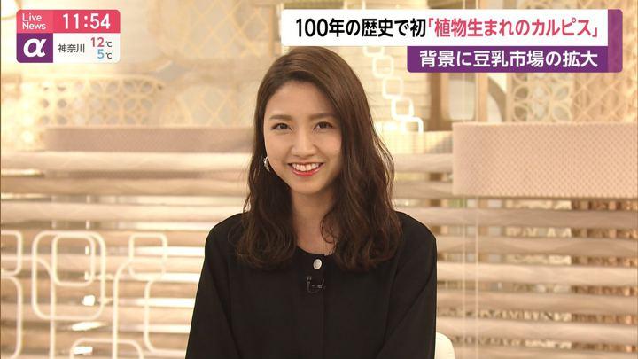 2020年01月20日三田友梨佳の画像16枚目