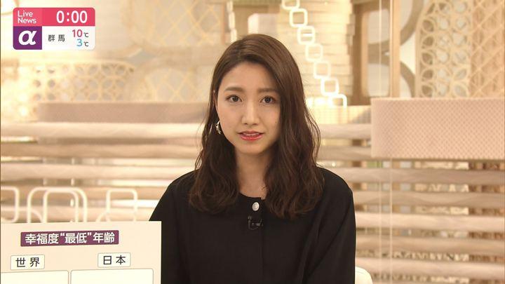 2020年01月20日三田友梨佳の画像22枚目