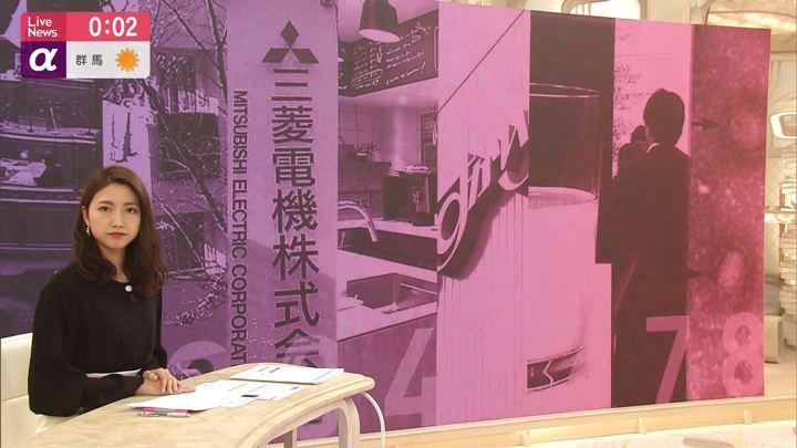 2020年01月20日三田友梨佳の画像23枚目