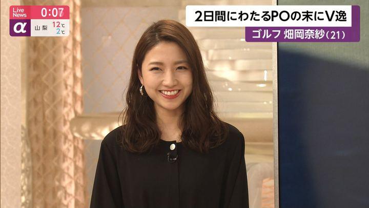 2020年01月20日三田友梨佳の画像29枚目