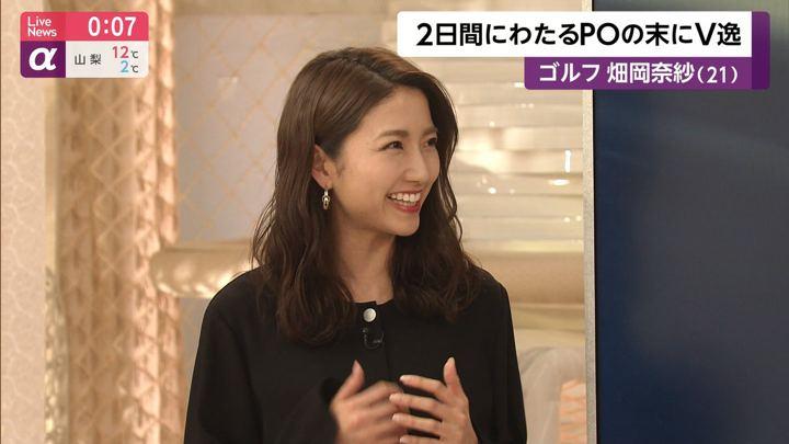 2020年01月20日三田友梨佳の画像30枚目