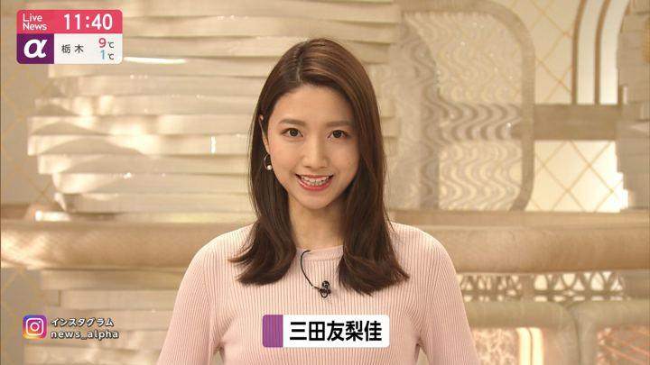2020年01月22日三田友梨佳の画像07枚目