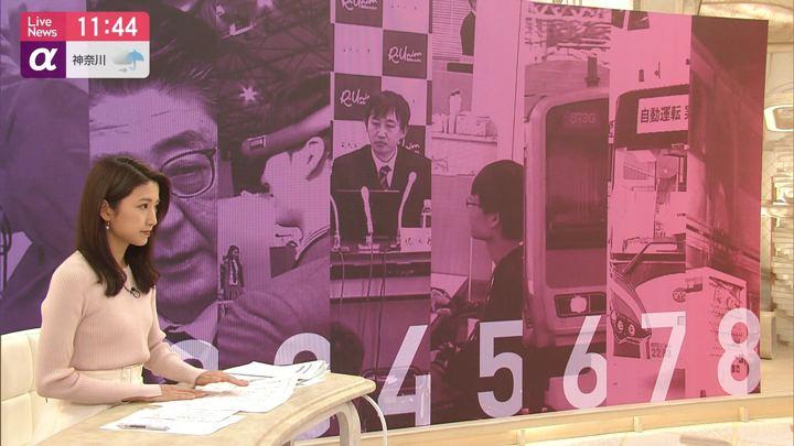 2020年01月22日三田友梨佳の画像09枚目