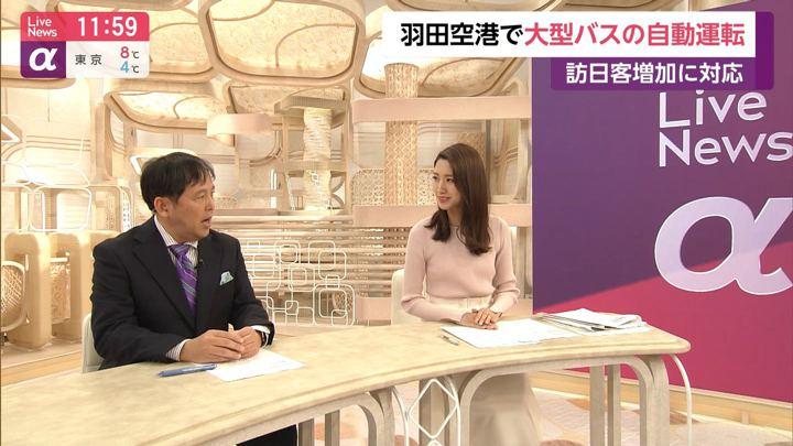 2020年01月22日三田友梨佳の画像16枚目