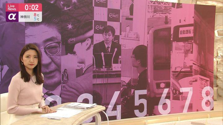 2020年01月22日三田友梨佳の画像18枚目
