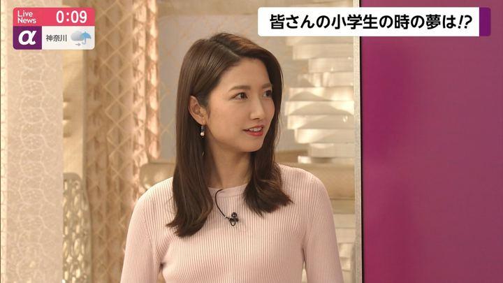 2020年01月22日三田友梨佳の画像24枚目