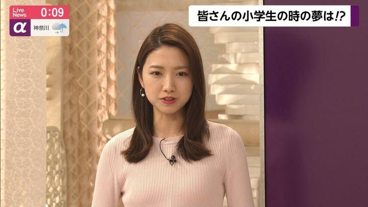 2020年01月22日三田友梨佳の画像25枚目