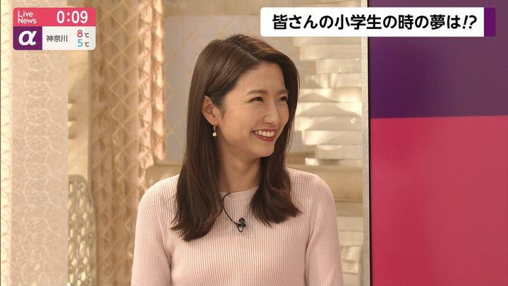 2020年01月22日三田友梨佳の画像26枚目