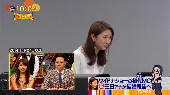2020年01月26日三田友梨佳の画像03枚目