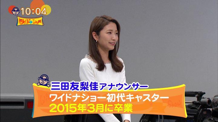 2020年01月26日三田友梨佳の画像04枚目
