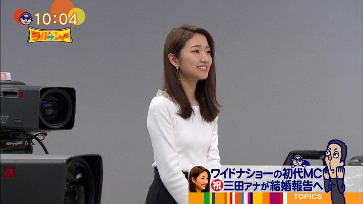 2020年01月26日三田友梨佳の画像05枚目