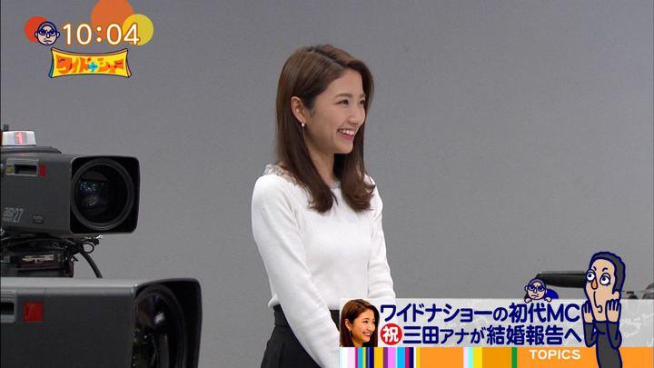 2020年01月26日三田友梨佳の画像06枚目