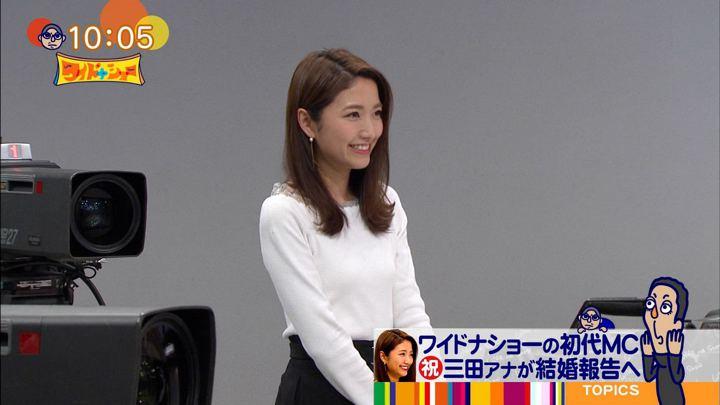 2020年01月26日三田友梨佳の画像07枚目