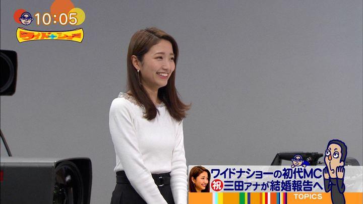 2020年01月26日三田友梨佳の画像08枚目