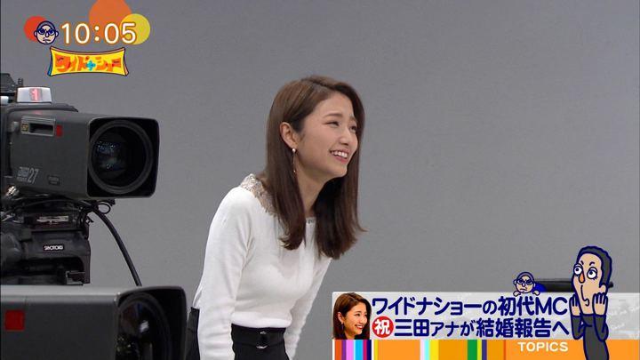 2020年01月26日三田友梨佳の画像09枚目
