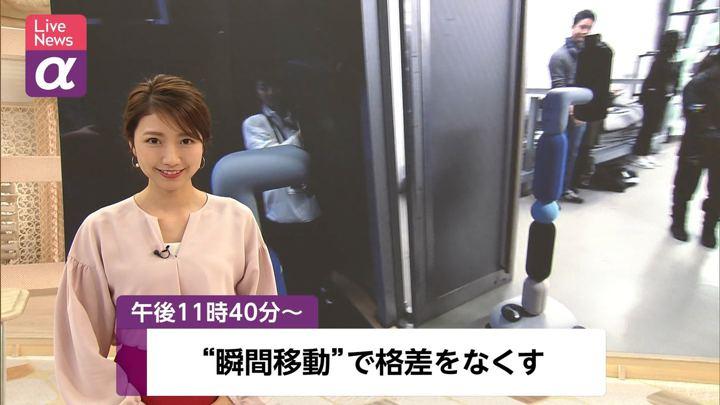 2020年01月27日三田友梨佳の画像01枚目