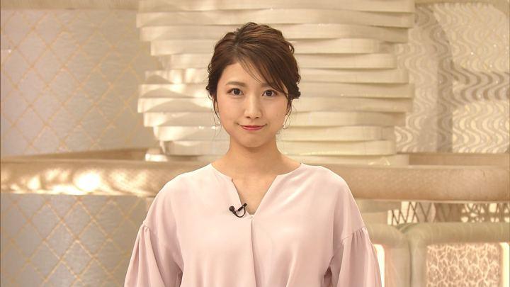 2020年01月27日三田友梨佳の画像05枚目