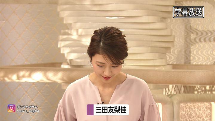 2020年01月27日三田友梨佳の画像06枚目