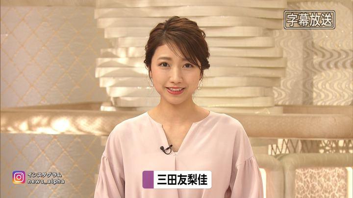 2020年01月27日三田友梨佳の画像07枚目