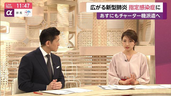 2020年01月27日三田友梨佳の画像10枚目