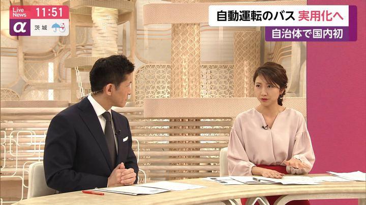 2020年01月27日三田友梨佳の画像14枚目