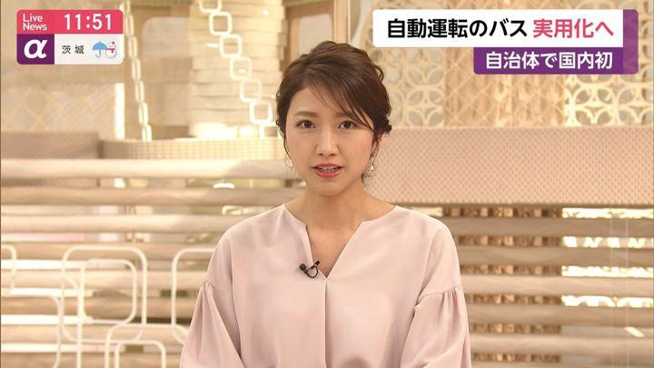 2020年01月27日三田友梨佳の画像15枚目