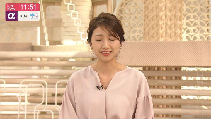 2020年01月27日三田友梨佳の画像17枚目