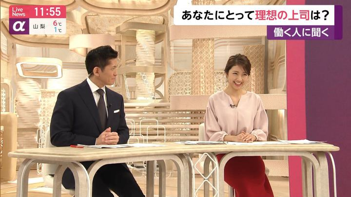 2020年01月27日三田友梨佳の画像21枚目