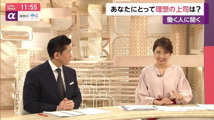 2020年01月27日三田友梨佳の画像22枚目