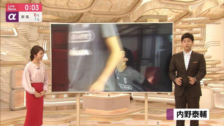 2020年01月27日三田友梨佳の画像26枚目