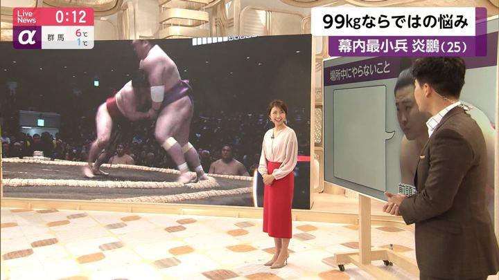 2020年01月27日三田友梨佳の画像29枚目