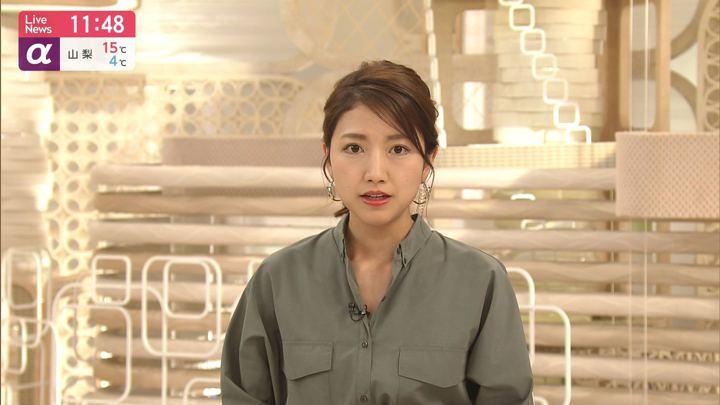 2020年01月28日三田友梨佳の画像07枚目