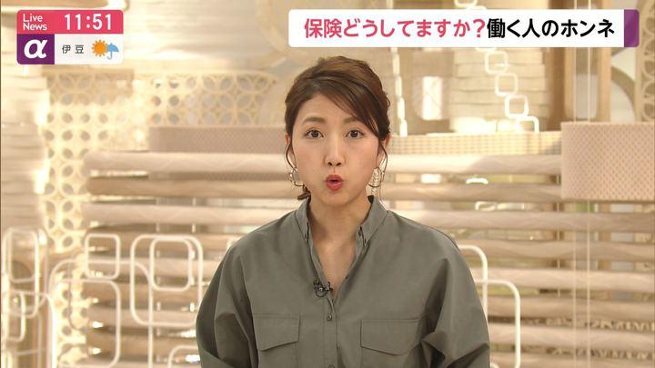 2020年01月28日三田友梨佳の画像08枚目