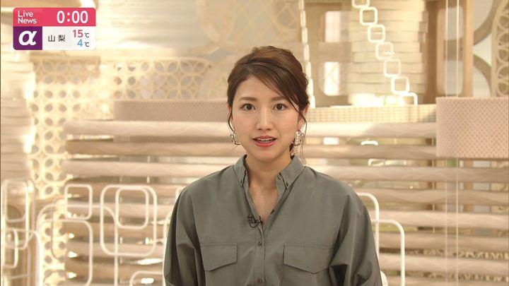 2020年01月28日三田友梨佳の画像12枚目