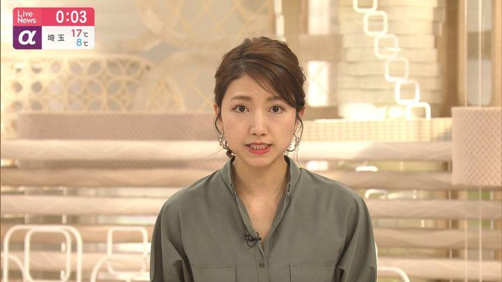 2020年01月28日三田友梨佳の画像13枚目