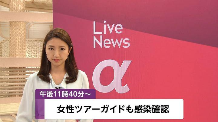 2020年01月29日三田友梨佳の画像01枚目