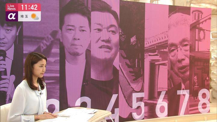 2020年01月29日三田友梨佳の画像12枚目