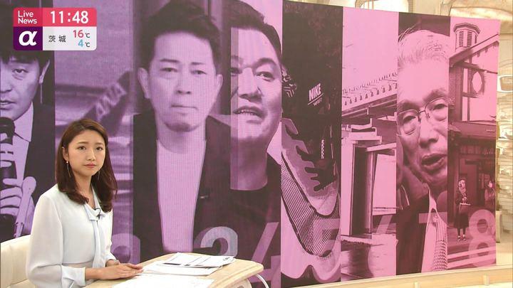 2020年01月29日三田友梨佳の画像15枚目