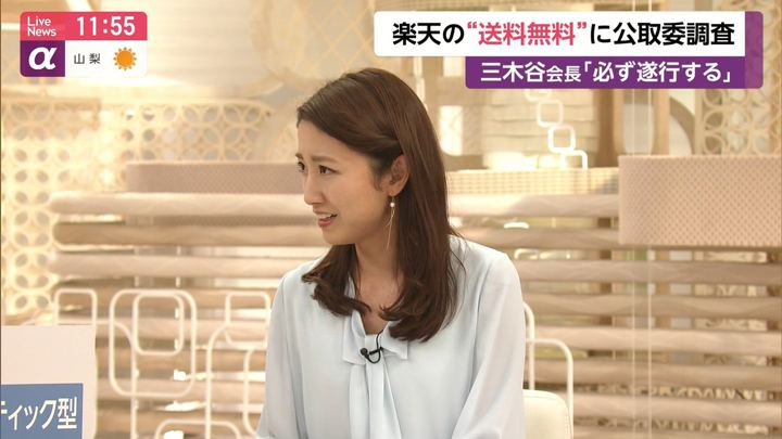 2020年01月29日三田友梨佳の画像17枚目