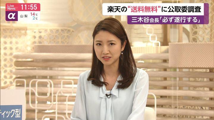 2020年01月29日三田友梨佳の画像18枚目