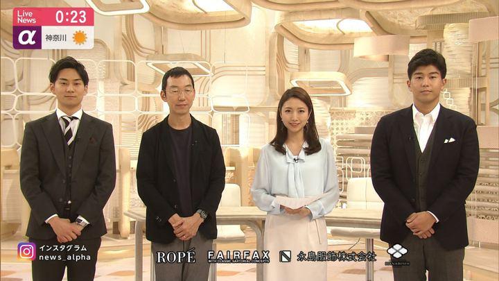 2020年01月29日三田友梨佳の画像29枚目
